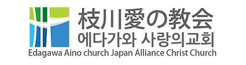 枝川愛の教会-豊洲教会